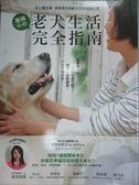 【書寶二手書T1/寵物_WEB】老犬生活完全指南_高齡犬居家照護_佐佐木彩子/