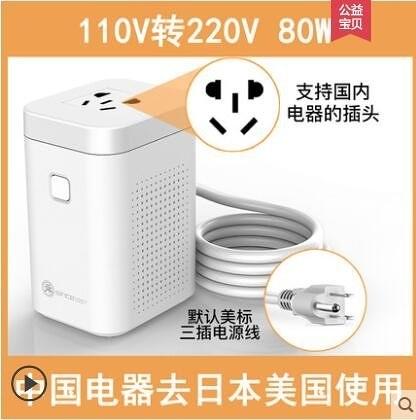 變壓器220v轉110v美國戴森吹風機日本電飯煲100v電壓轉換器2000w
