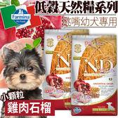 【培菓平價寵物網】(送刮刮卡*1張)法米納》ND低穀挑嘴幼犬天然糧雞肉石榴(小顆粒)-2.5kg(免運)
