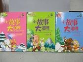 【書寶二手書T5/兒童文學_CYU】小故事大道理-童話故事_成語故事_寓言故事_共3本合售