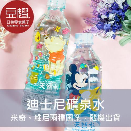 【豆嫂】日本水 北日本 迪士尼聯名ION礦泉水(隨機出貨)