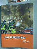 【書寶二手書T7/大學社科_YFQ】防火管理初訓教材_吳武泰、邱晨瑋