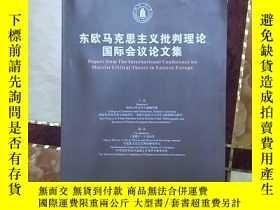 二手書博民逛書店東歐馬克思主義批判理論國際會議論文集罕見書中中文、英文都有。不是