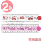 〔小禮堂〕Hello Kitty 鋸齒狀透明塑膠折疊尺《2款隨機.紅/粉》30cm.直尺.學童文具 8809416-25809