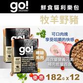 【毛麻吉寵物舖】go! 鮮食利樂貓餐包 嫩絲系列 無穀牧羊野豬182g 12件組 貓餐包/鮮食
