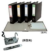 STRONG 自強牌 NO.46S A4 2孔西式檔案夾右中270x305x60