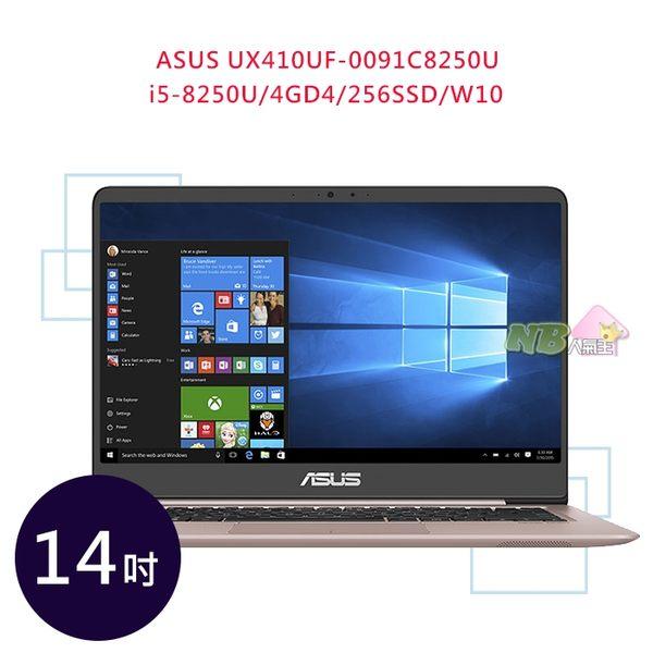 ASUS UX410UF-0091C8250U 14吋◤0利率◢FHD 筆電 (i5-8250U/4GD4/256SSD/W10) 玫瑰金