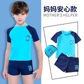 兒童泳衣男童 分體中大童寶寶青少年學生男孩防曬游泳衣泳褲套裝 幸福第一站 幸福第一站