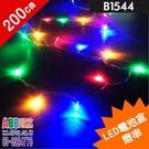 B1544_彩光電池盒燈串_20燈4彩_200cm#聖誕聖誕燈串LED燈串網燈冰條燈流星燈聖誕樹燈