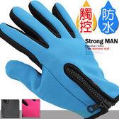 男女防水手套可觸控拉鏈式透氣手套騎士機車防滑戶外騎行摩托車自行車保暖防寒 哪裡買