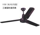 【燈王的店】台灣製 110V 36/42...