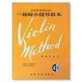 【小麥老師樂器館】小提琴譜 【E90】 小提琴教材 少年篠崎小提琴教本 第4.5冊 (附伴奏譜)