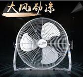 台扇趴地風扇電風扇落地扇家用電扇台式坐爬地扇大功率工業電風扇igo 3c優購