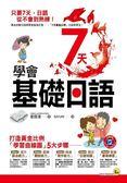(二手書)7天學會基礎日語