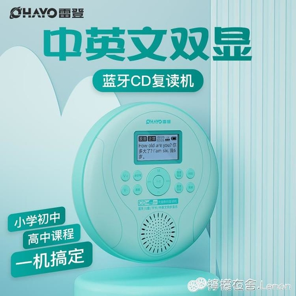 CD機 便攜式CD播放機復讀機充電藍芽MP3隨身聽小學生初中生學英語神器可家用U盤插卡光盤 檸檬衣舍