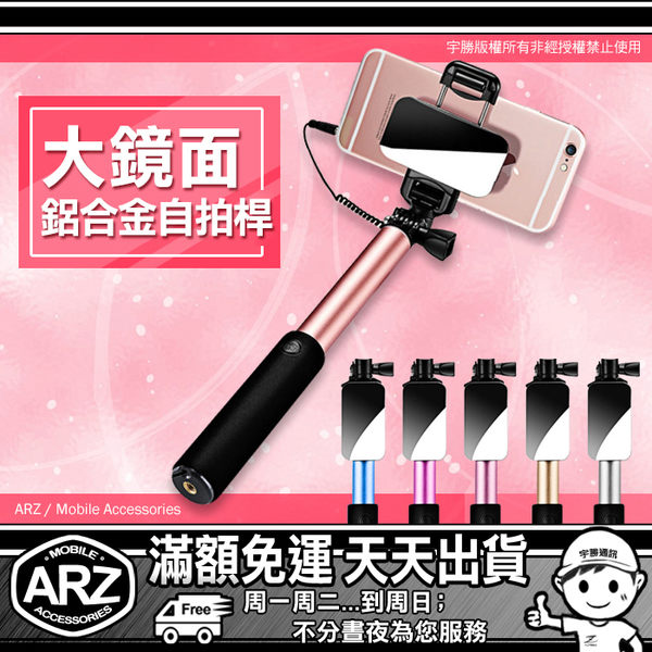【ARZ】大鏡面鋁合金自拍桿 線控自拍棒 自拍神器伸縮桿 iPhone 8 Plus i7 X Note8 S8 R11 XZP R9s U11