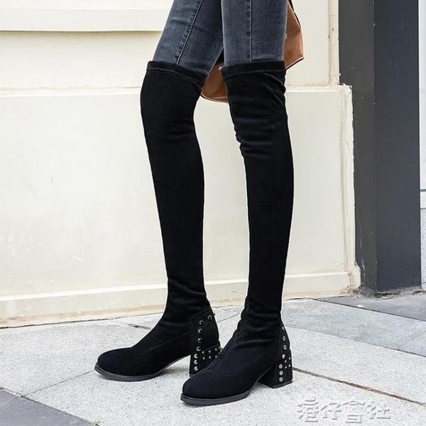 膝上靴 靴子女秋款黑色粗跟鉚釘彈力長靴女過膝高筒靴中跟網紅瘦瘦靴