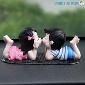 汽車創意擺件情侶娃娃公仔擺飾【洛麗的雜貨鋪】