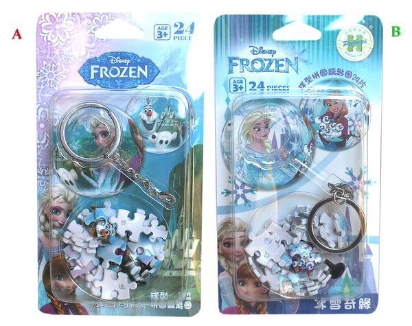 【卡漫城】 冰雪奇緣 球形 拼圖 鑰匙圈 二款選一 ㊣版 扣環 吊飾 Frozen 安娜 艾莎 雪寶 阿克 3D立體