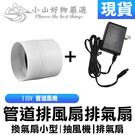台灣現貨110V 管道風機 厕所厨房管道排風扇排氣扇 4寸換氣扇小型 抽風機 排氣扇