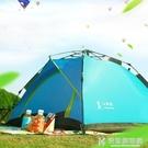 帳篷山地客戶外2人-3人家庭室內全自動野外露營旅行戶外雙人 NMS快意購物網