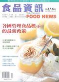 食品資訊 8-9月/2018 第286期
