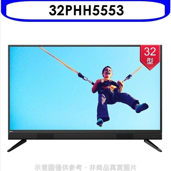 飛利浦【32PHH5553】32吋電視