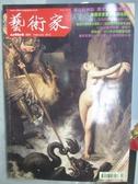 【書寶二手書T1/雜誌期刊_YBP】藝術家_441期_美國普普畫家羅森桂斯特