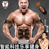 健身器材家用腹部貼懶人運動鍛煉肌肉訓練儀腹肌撕裂者健腹器 WD