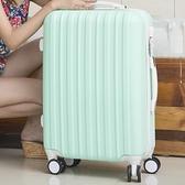 行李箱女拉桿箱旅行箱密碼箱學生皮箱子萬向輪24寸26寸小清新  HM 聖誕節全館免運