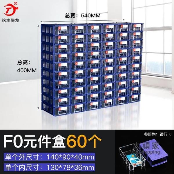 滿額免運 零件收納盒 收納盒組合式零件盒工具櫃抽屜式元件盒積木組立物料盒螺絲盒子架TT