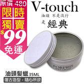 【99免運特賣】V-touch  油頭髮蠟35ml