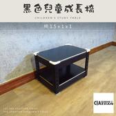 空間特工》兒童成長單人椅 黑色 45x30x30cm 茶几椅 椅子 辦公椅 幼童椅 免螺絲角鋼 CFW1510