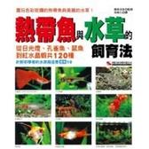 熱帶魚與水草(生活魔法書MB16)