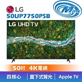 【麥士音響】LG 樂金 50UP7750PSB | 50吋 4K 電視 | 50UP7750
