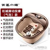 泡腳桶 足浴盆洗腳動按摩自動加熱旋鈕式有氣泡泡腳桶家用足療養生足浴器  MKS雙11