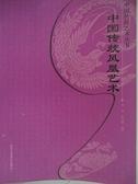 【書寶二手書T1/歷史_EGS】中國傳統鳳凰藝術_簡體_鄭軍