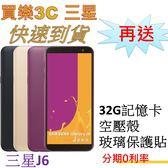 三星 Galaxy J6 手機,送 32G記憶卡+空壓殼+玻璃保護貼,分期0利率,samsung  J600