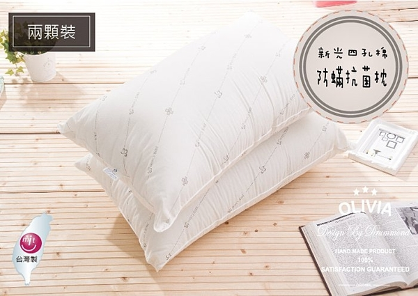 【OLIVIA】台灣製四孔絲絨棉日本SEK認證防蟎抗菌枕頭 (兩顆裝)/現品/大和SEK抗菌認證