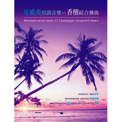 夏威夷情調音樂&香檳綜合舞曲CD (10片裝)