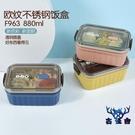 便當盒不銹鋼餐盒飯盒上班族日式輕便泡面帶蓋簡約【古怪舍】