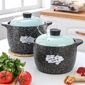湯鍋 煲湯砂鍋燉鍋家用明火耐高溫煤氣電磁爐兩用煮粥陶瓷鍋麥飯石沙鍋