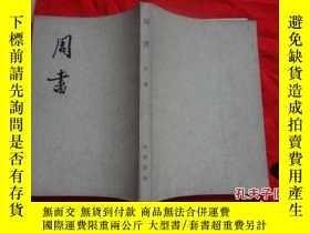 二手書博民逛書店周書罕見二25275 (唐)令狐德茶等著 中華書局