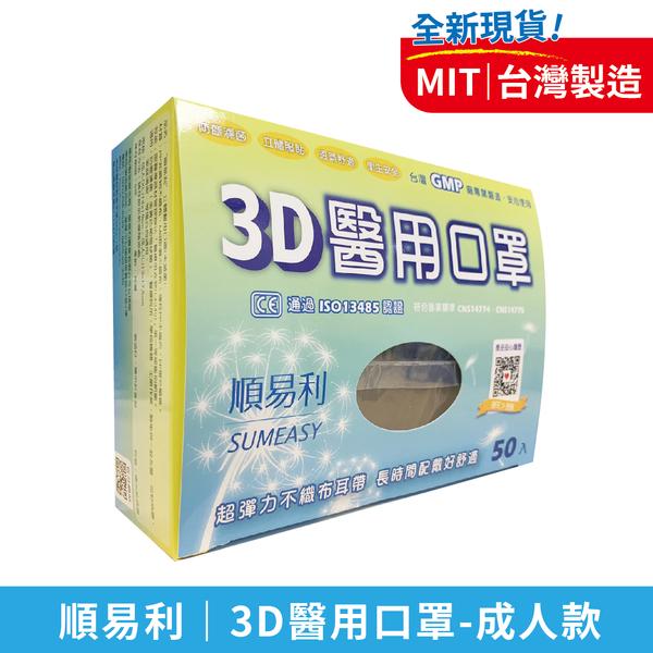 順易利 3D立體成人口罩XL(50入)- 黑色 / 藍色【富康活力藥局】