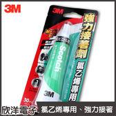 3M Scotch 強力接著劑-氯乙烯(PVC)專用 6525