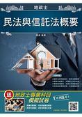 【107年全新適用版】民法與信託法概要(地政士考試適用)