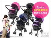 【配件王】日本代購 愛普力卡 Aprica 多功能 雙向型 嬰幼兒 手推車 嬰兒車 高散熱 可變嬰兒背帶