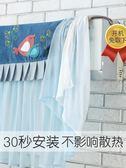 空調擋風板 防直吹月子空調罩開機不取掛式臥室掛機空調防風罩檔擋風簾擋風板 非凡小鋪