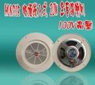 HUNSIE TIW 508E 高壓100V 20W圓型吸頂喇叭 全音路 PA廣播喇叭 廣播音響 吊式喇叭