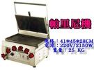 無煙煎烤機/帕里尼機/山形烤板/煎台/烤麵包機/三明治機/大金餐飲設備